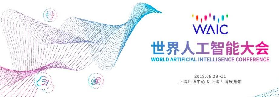 上海本土力量!极链科技将亮相世界人工智能大会(内含参与方式)