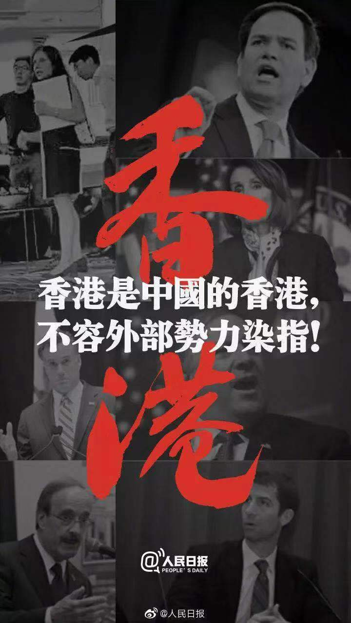 人民日报:拿香港事务要挟经贸谈判,美国政客别做梦了!