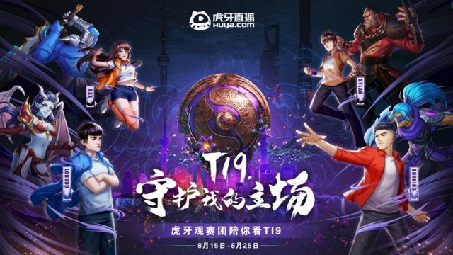 虎牙TI9:TI9淘汰赛LGD打响揭幕战,B神期待决赛中国队内战