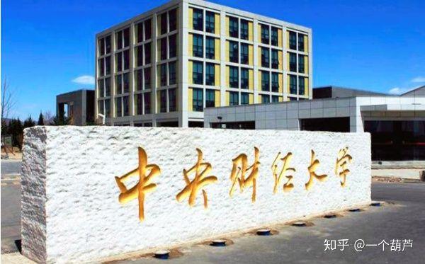 时代兴华留学:如何评价中央财经大学?