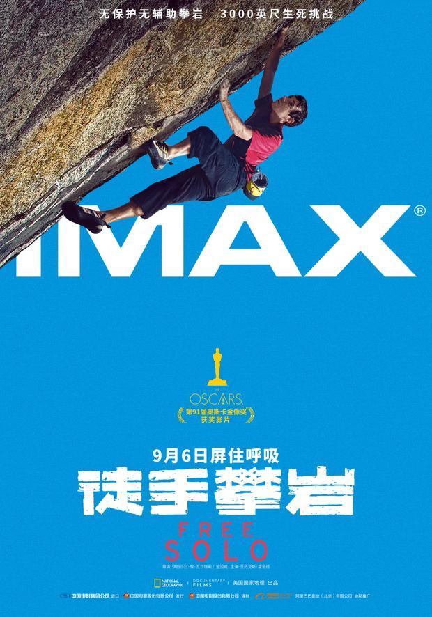 《徒手攀岩》曝IMAX&中国巨幕版海报