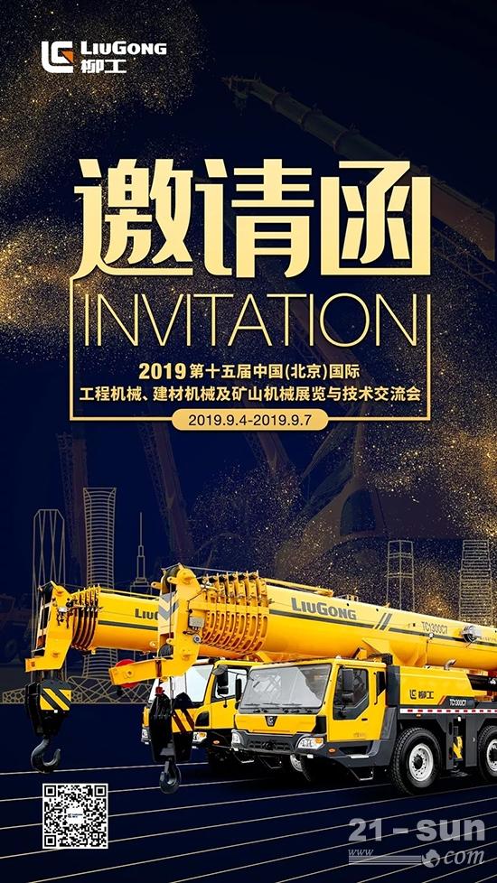 国之重器,闪耀在即 ——柳工携精品重磅登台BICES 2019
