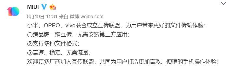 小米Ov成立互传同盟,除华为会不会参加外,还存两点疑问