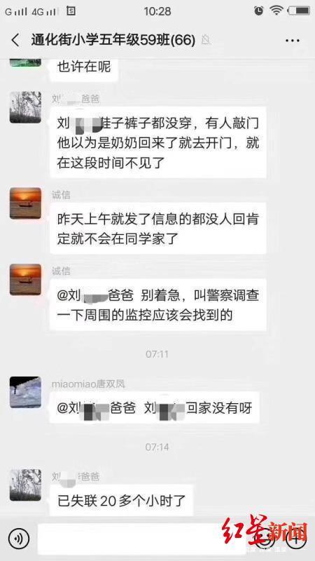 湖南永州11岁男孩遇害 嫌疑人是其婶婶