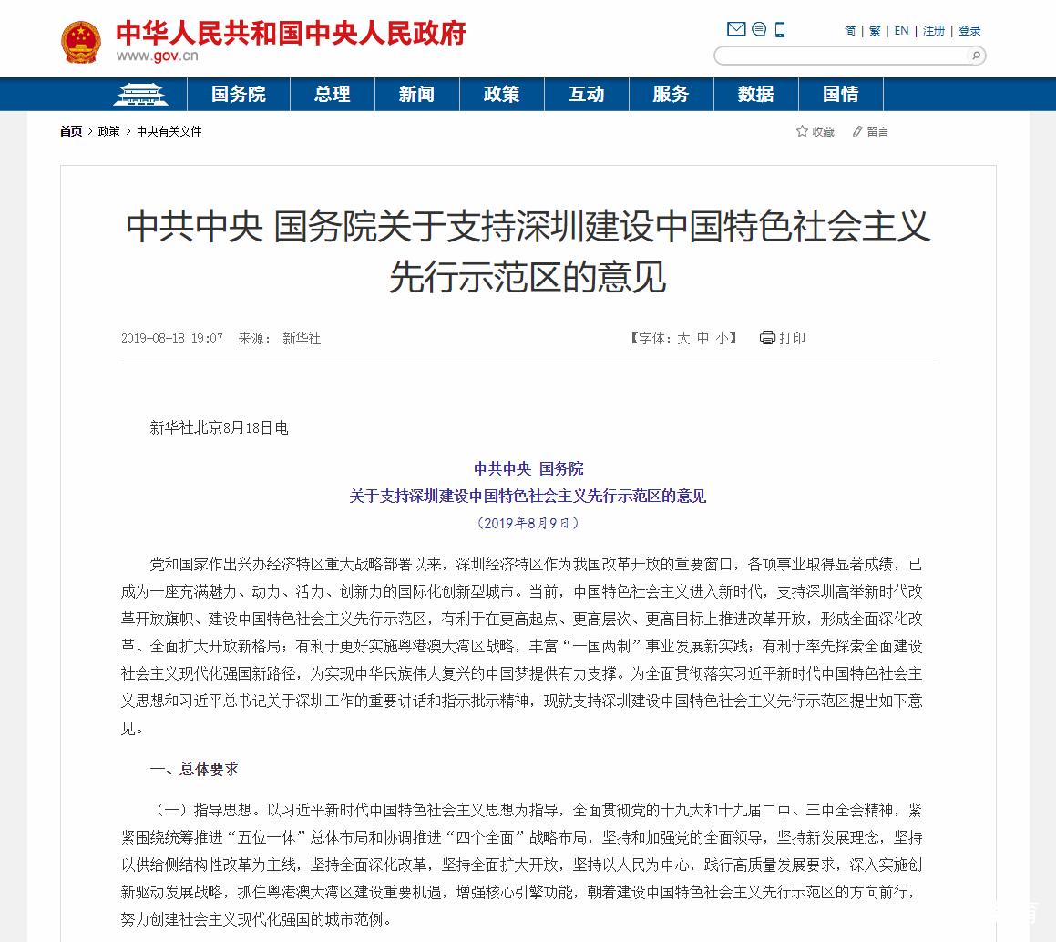 国务院支持深圳创建双一流大学,深圳3大高校谁有机会?
