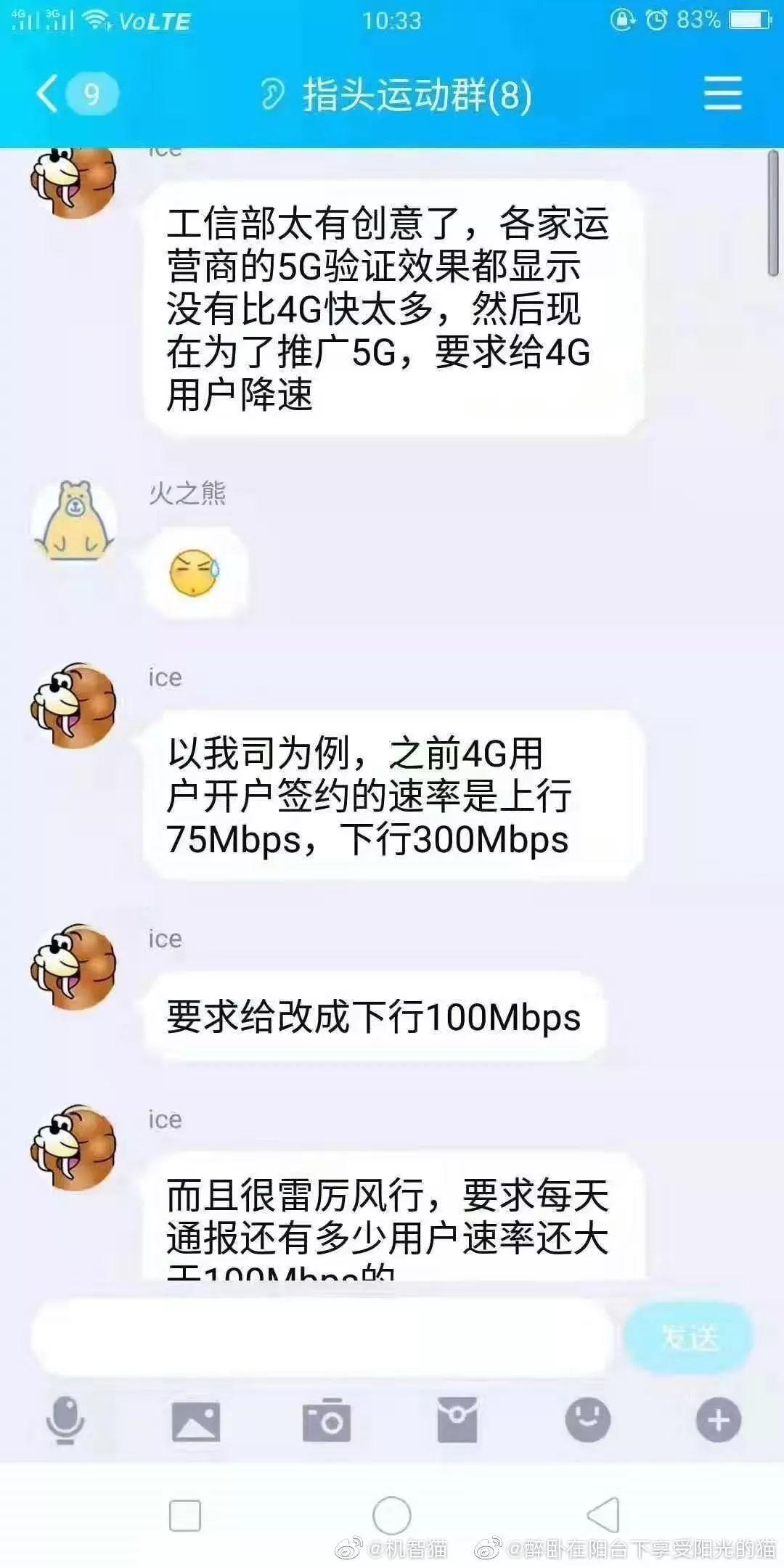 降低4G速度是为推行5G?移动联通电信客服均否定