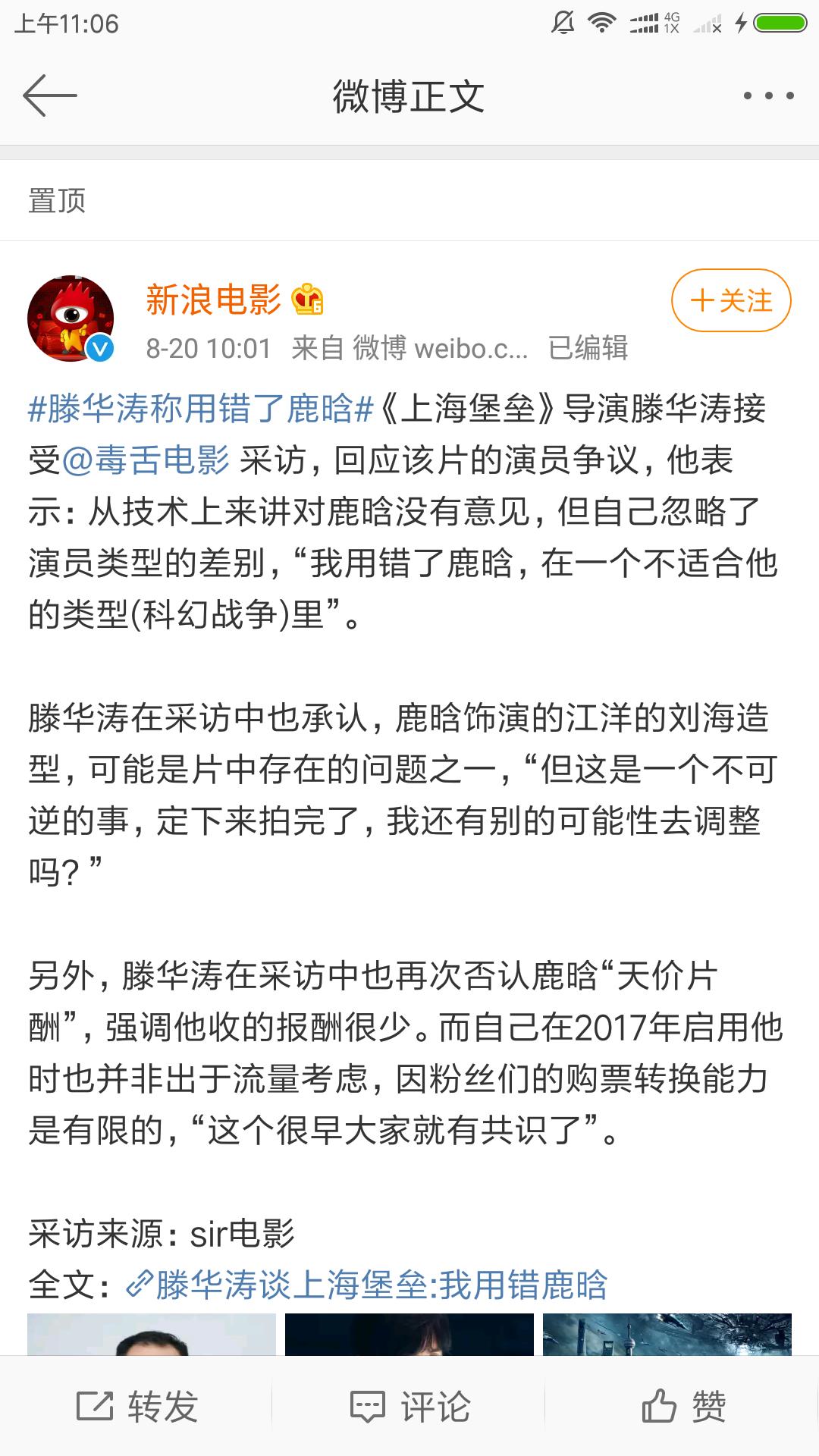 《上海堡垒》导演称错用鹿晗,引起粉丝强烈不满,血本无归全怪鹿晗?