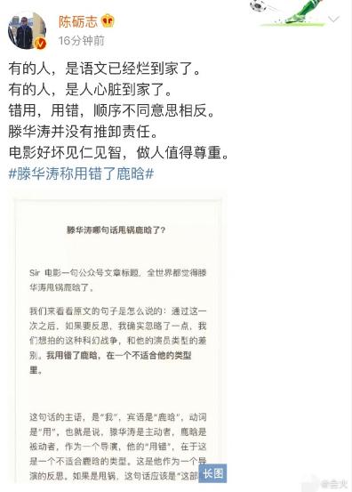 陈砺志为滕华涛发声:电影好坏见仁见智