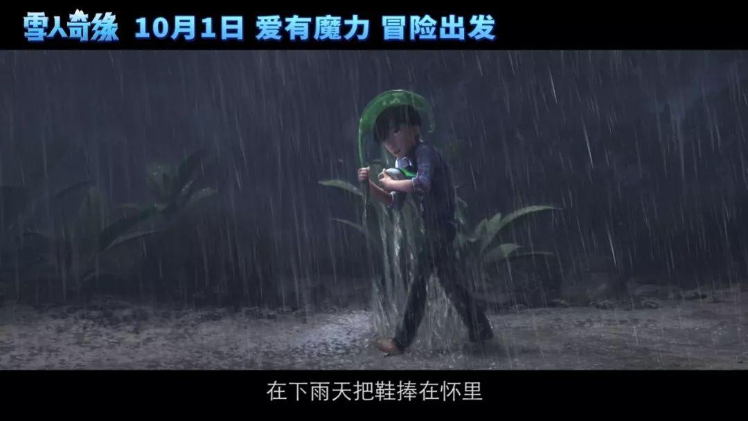 动画电影《雪人奇缘