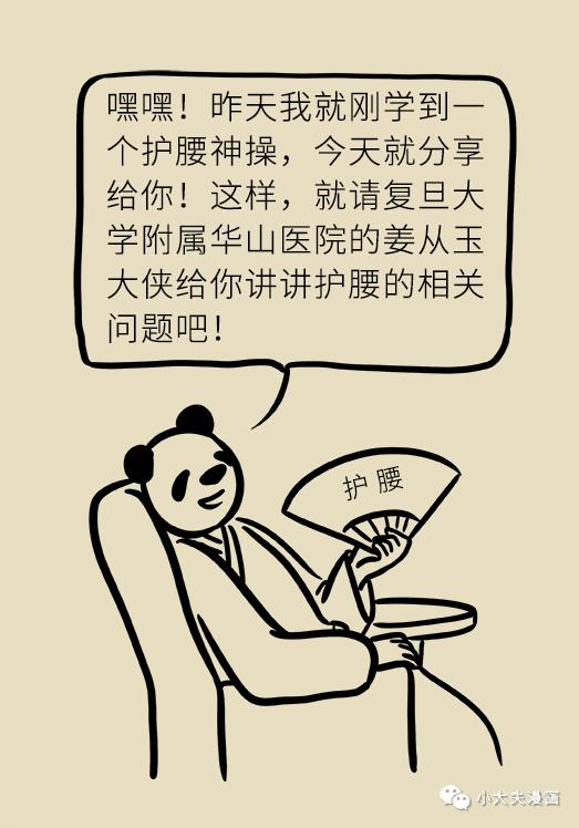 肏屄邪恶漫画_视频:腰椎保护操 文章,图片及视频来源:小大夫漫画 返回搜