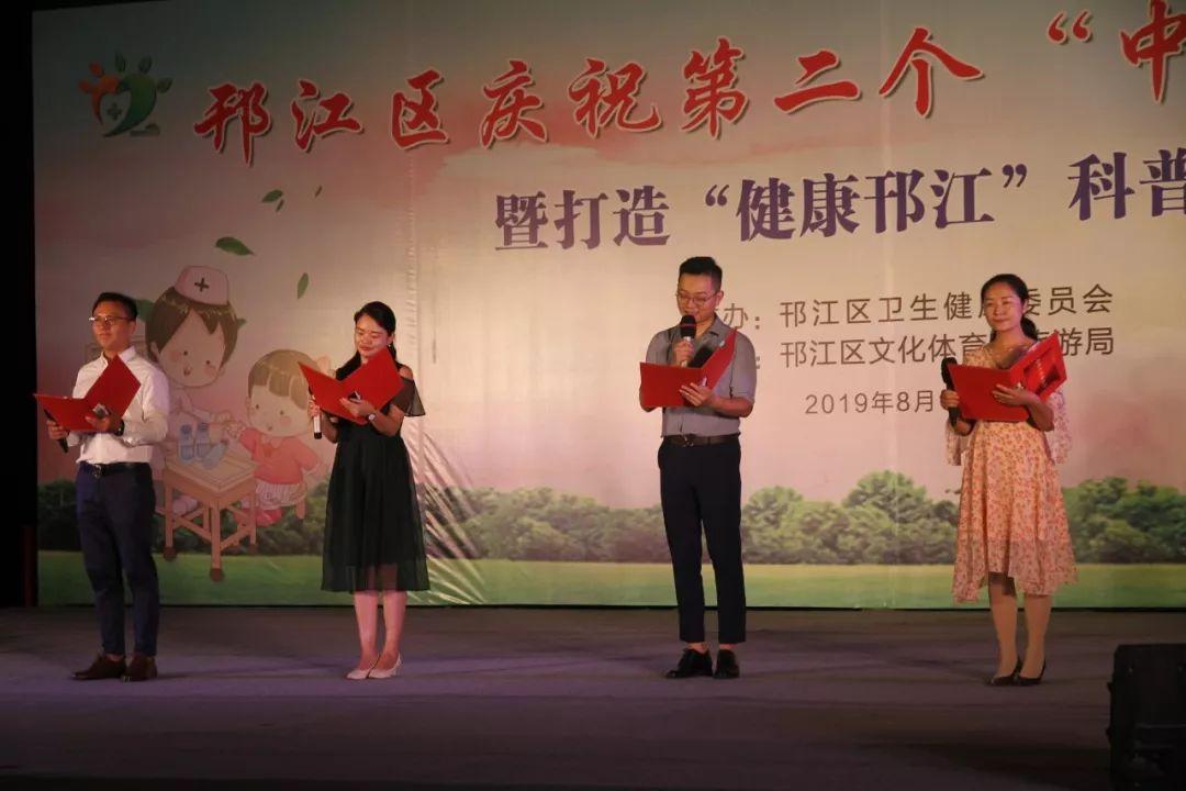 邗江区举办庆祝第二个 中国医师节 暨打造 健康邗江 科普晚会