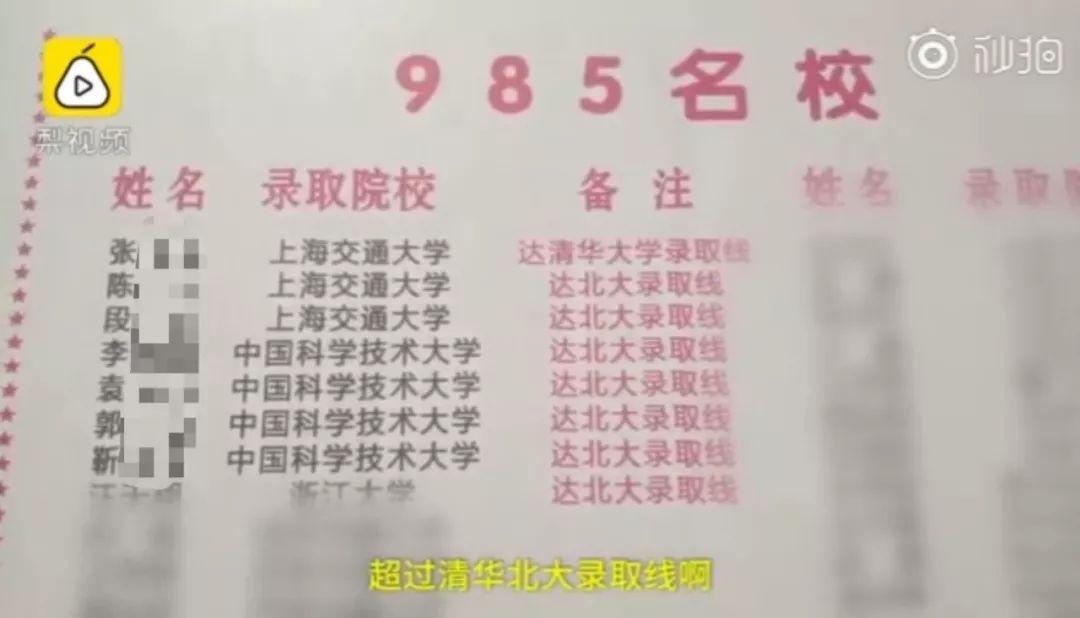 """反转了!""""8名学生放弃北大清华""""学校回应来了"""