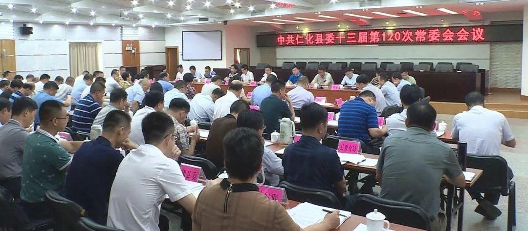 仁化县委常委会:对这些工作提出