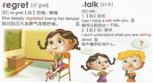 开团 整本可点读 纠音的英汉辞典,从幼儿园用到初中,每个孩子都该备上
