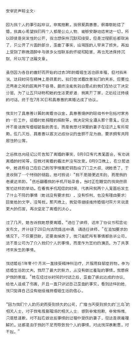 安宰贤回应称没有背叛婚姻,具惠善再发文抨击
