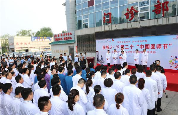 """盱眙县中医院庆祝第二个""""中国医师节""""活动纪实"""