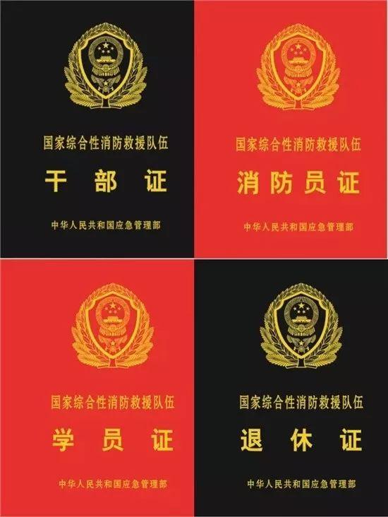 《中华人民共和国应急管理部消防员证》,《中华人民共和国应急管理部