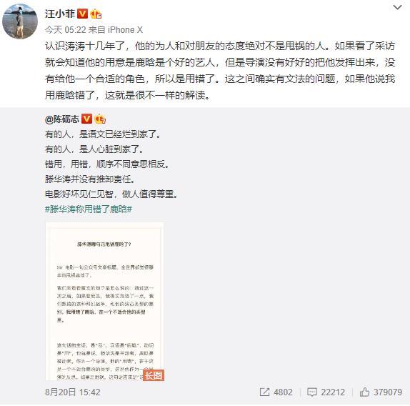 汪小菲清晨晨发声力挺滕华涛:他绝对不是甩锅的人