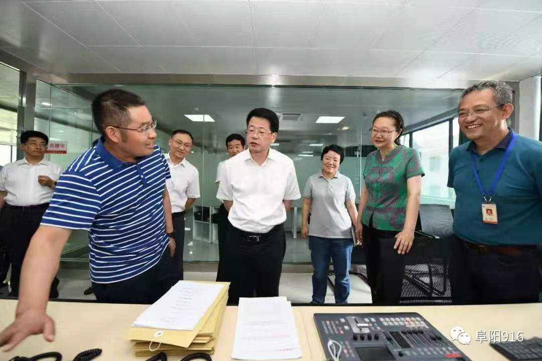 副省长、市委书记杨光荣到阜阳广播电视台调研