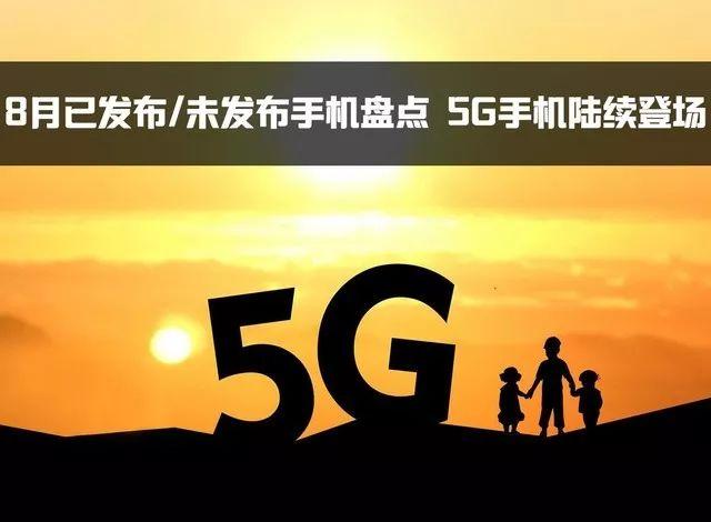 8月已发布/未发布手机盘点 5G手机陆续登场