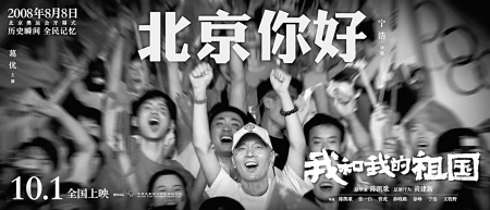 <b>宁浩葛优联手点燃2008年的国人记忆</b>