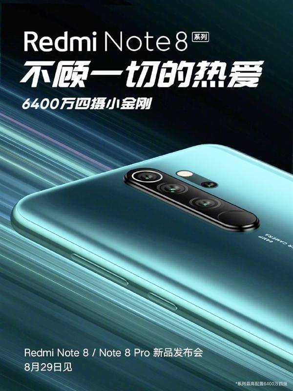 红米Note 8系列宣布:首发6400万及联发科G90T 8月29日见