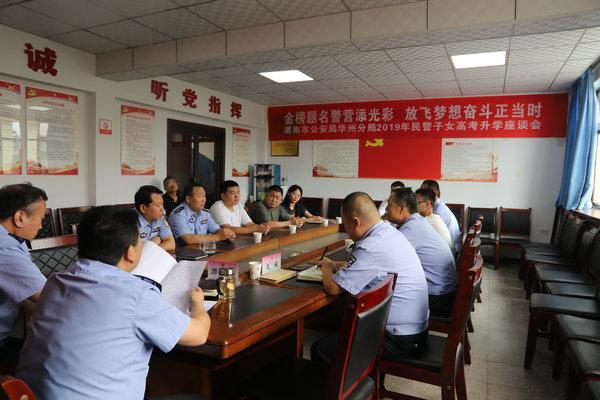 渭南市公安局华州分局召开2019年民警子女高考升学座谈会