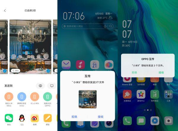 """同是安卓客户 中国手机三巨头罕见""""结义""""——"""