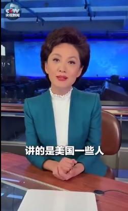 央视主播引用网友话:我支持香港 可以关我账号了
