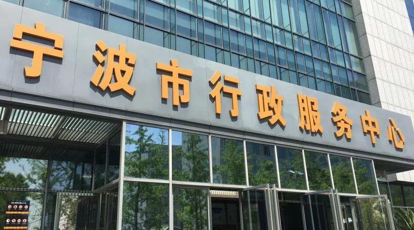 电子数字昹�.�/d��*z+�_2,填《宁波市公共资源交易中心数字证书和电子印章申请表》并盖章; 3