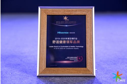 海信空調獲2019年度空調行業舒適健康領軍品牌