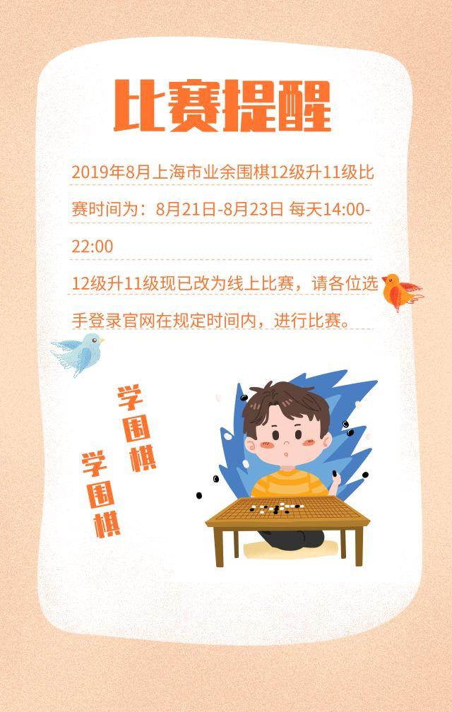 2019年8月上海市业余围棋12级升11级比赛提醒,[db:热词]