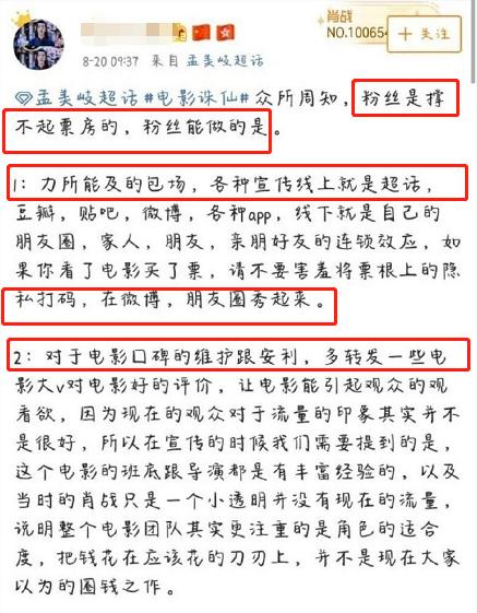 为防止肖战步入鹿晗后尘,粉丝教李沁孟美岐粉丝怎么宣传《诛仙》