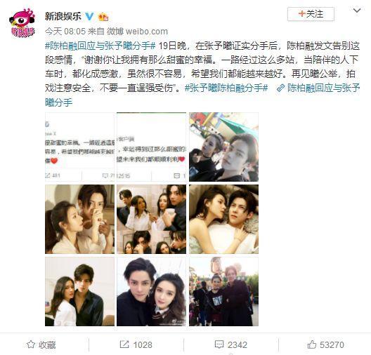 张予曦陈柏融宣布分手,因分手文案圈粉,微博过往互动已预示结果