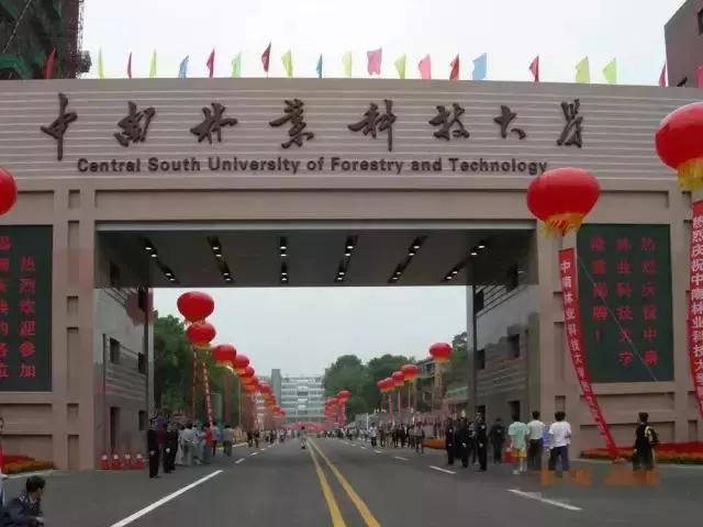 2020中南林业科技大学风景园林考研招生人数,考试科目,参考书,复试线,名单