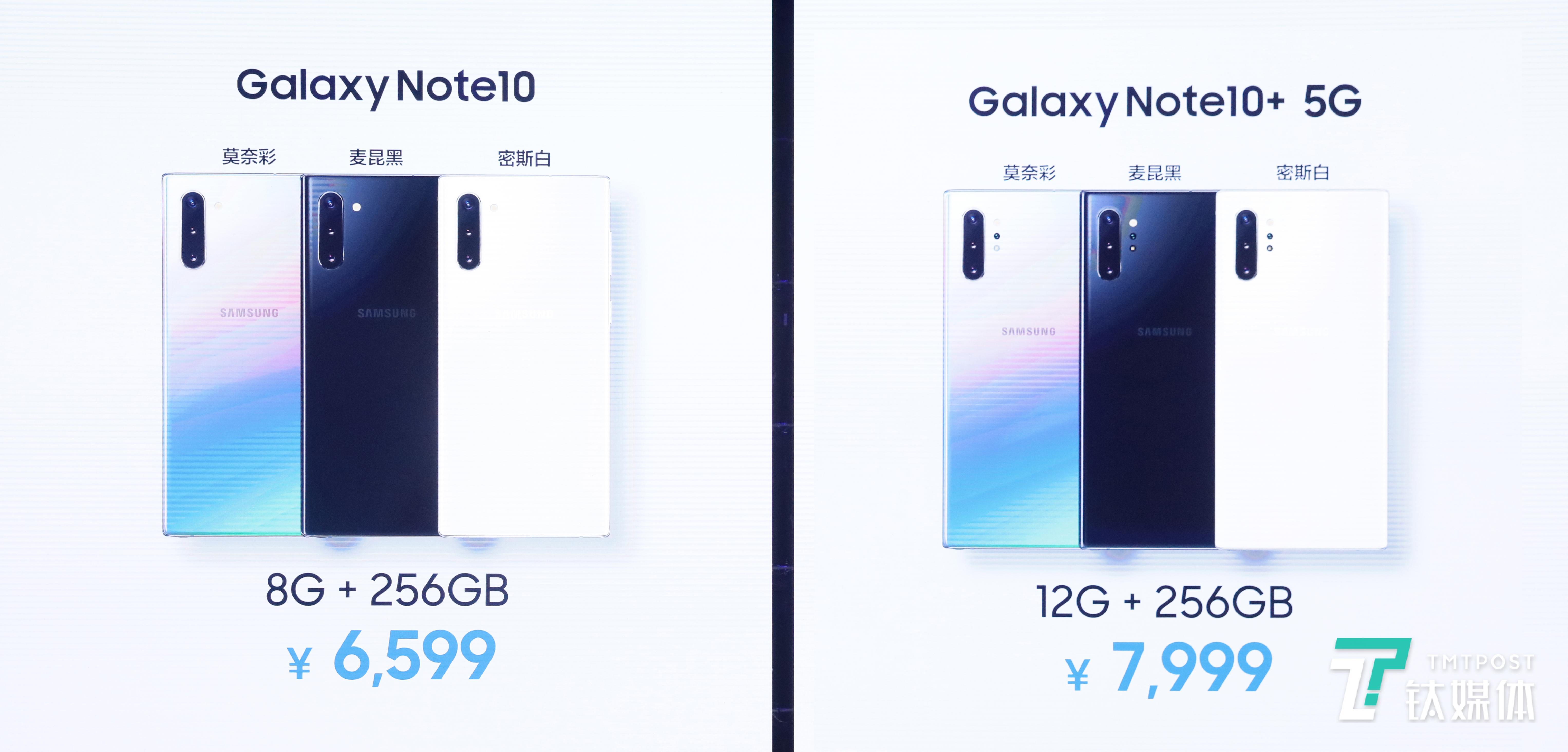 三星 Note 10 系列发布,5G 版售价为 7999 元丨钛快讯