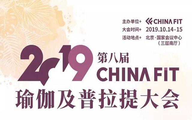 2019第八届CHINAFIT瑜伽及普拉提大会火热来袭