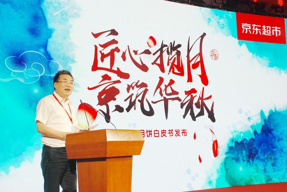 稻香村集团亮相京东月饼节 周广军畅谈互联网+战略