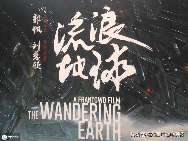 国产科幻电影元年:始于《流浪地球》,止于《上海堡垒》?