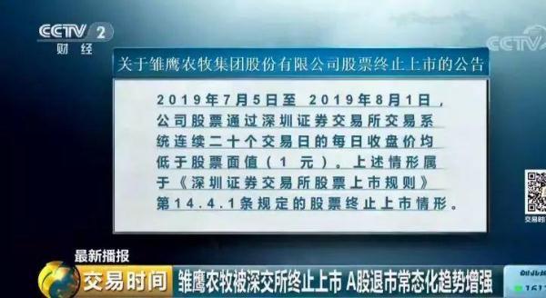 """18万股东被坑惨 曾经的""""中国养猪第一股""""为何倒下了?_雏鹰"""