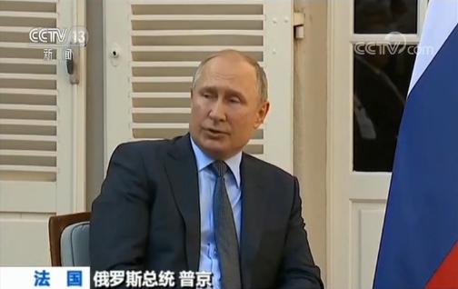 """普京回应马克龙谈及莫斯科非法集会:我可不想出现""""黄马甲"""""""