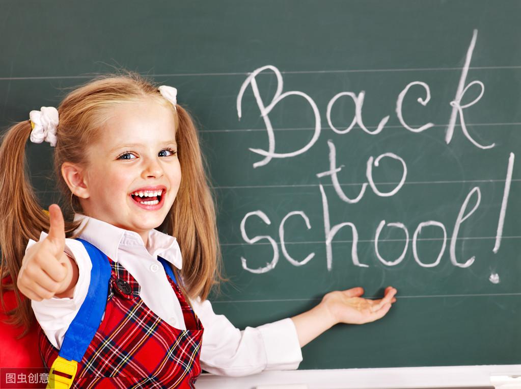你的孩子是否做好了开学的准备