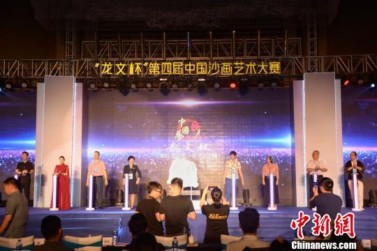 第四屆中國沙畫藝術大賽在福建漳州開幕_表演