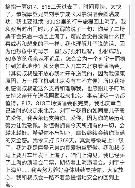 刘宇宁60岁女粉丝晒追星感想获偶像送演唱会门票