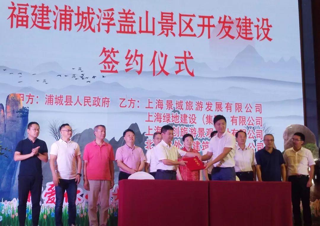 <b>驴妈妈集团与福建浦城就浮盖山规建运一体化项目正式签约</b>