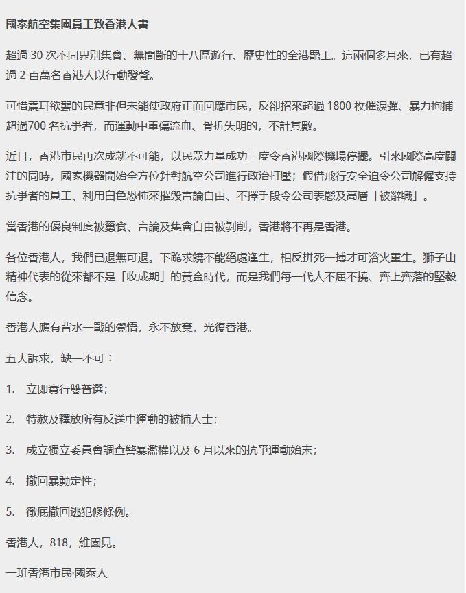 张仲麟:国泰航空认怂了,但问题还没解决