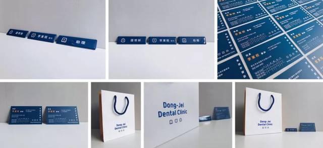 牙医诊所视觉识别VI设计