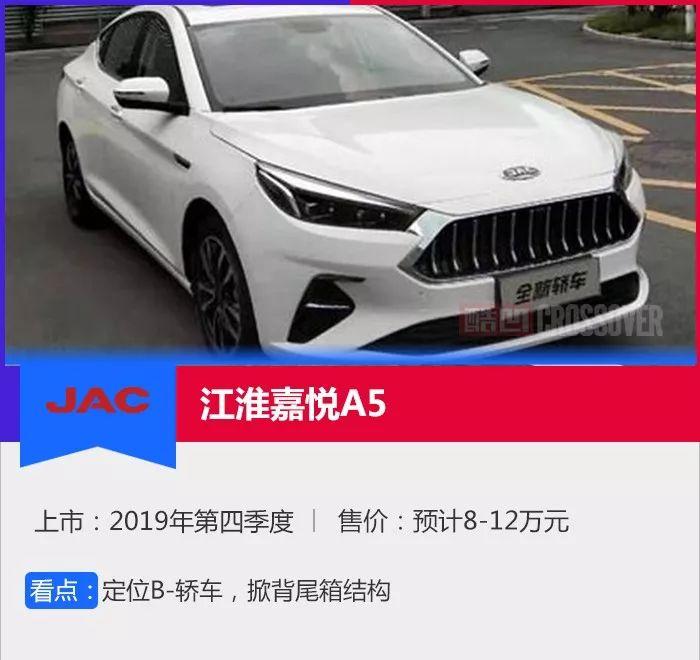 江淮佳悦A5原型车和另一款掀背车看起来像玛莎拉蒂的正面