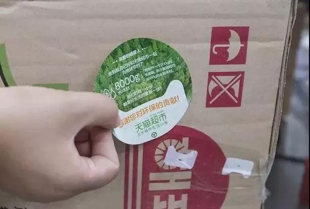 <b>环保再次创击包装纸箱市场 天猫超市七成包裹不再用新纸箱</b>