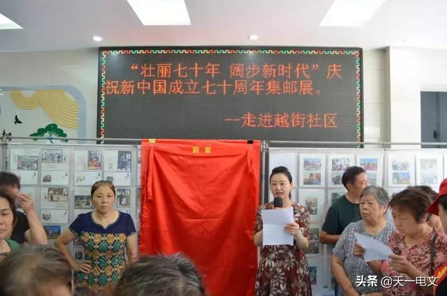 新时代文明实践 | 越街社区:庆祝新中国成立七十周年集邮活动